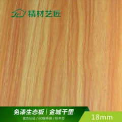 精材艺匠板材 杉木芯E0级18mm环保生态板衣柜家具板材