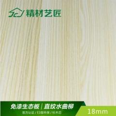 精材艺匠板材 杉木芯E级18mm环保生态板家具衣柜板材
