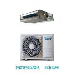 华恩机电 海信空调   轻商定频风管机   标准系列 定金
