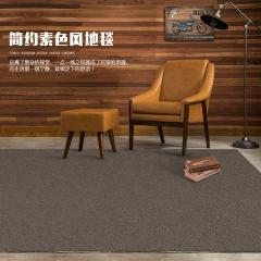 华德地毯 简约纯色客厅沙发茶几毯 卧室满铺拼接毯防滑环保地毯 200×280CM(防滑底)