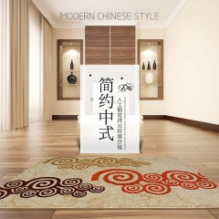 华德地毯 简约中式客厅茶几毯 环保安全舒适透气卧室书房地毯 200×300CM