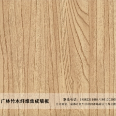 清远广林集成装饰墙板 木纹系列 闪金橡木 M-319 定金