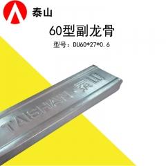 长林吊顶 泰山牌 吊顶 50型副龙骨 DC60*27*0.6 6.5元/米