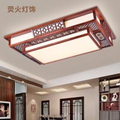 荧火灯饰 中式卧室吸顶方形客厅灯