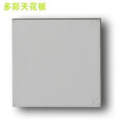 宏发吊顶 多彩天花板 厨房卫生间阳台天花板 可定做 可定制(定金)