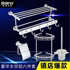 bolina航标卫浴毛巾架 太空铝卫生间置物架浴巾架 五金挂件套装ZRFW1501 太空铝
